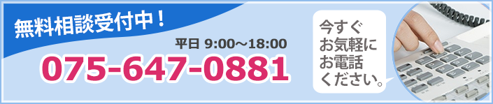 �����ֹ桧075-647-0881���ĶȻ��֡�ʿ��9:00��18:00�����ĸ�ǧ��Ρ�����λ�̳��ؤΤ��䤤��碌�Ϻ����������ڤˡ�̵�����̼����桪