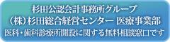 株式会社杉田総合経営センター 医療事業部